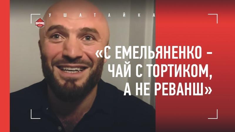 Мага Исмаилов о встрече с Емельяненко реванше с АЕ и победе Хирамагомедова
