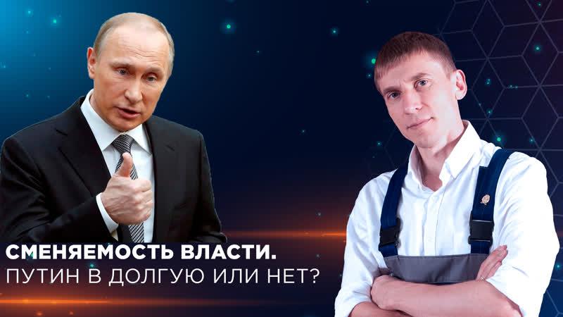 Сменяемость власти Путин в долгую или нет