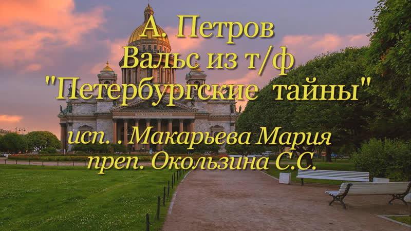 Макарьева М Вальс Петербургские тайны