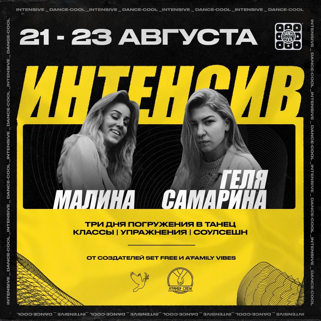 Афиша Нижний Новгород ИНТЕНСИВ / Малина х Геля Самарина