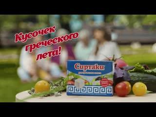 Сиртаки - Крео-1 - 6 сек