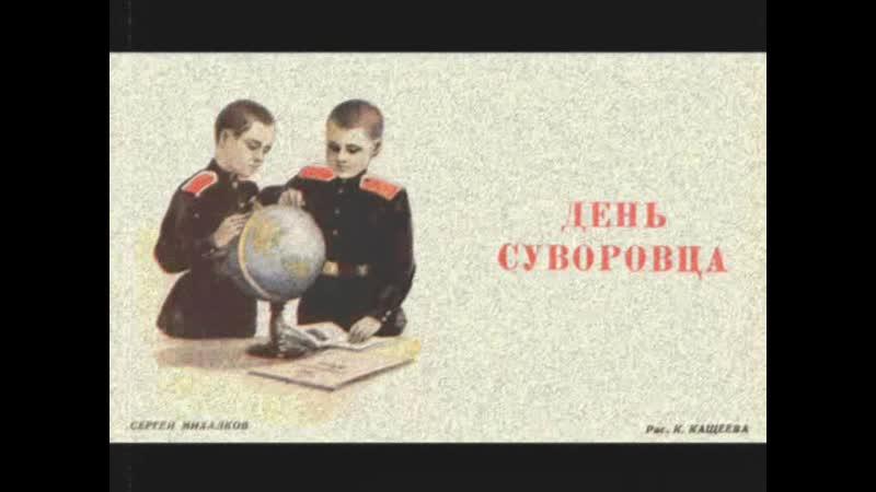День суворовца Мурзилка 1951 № 02