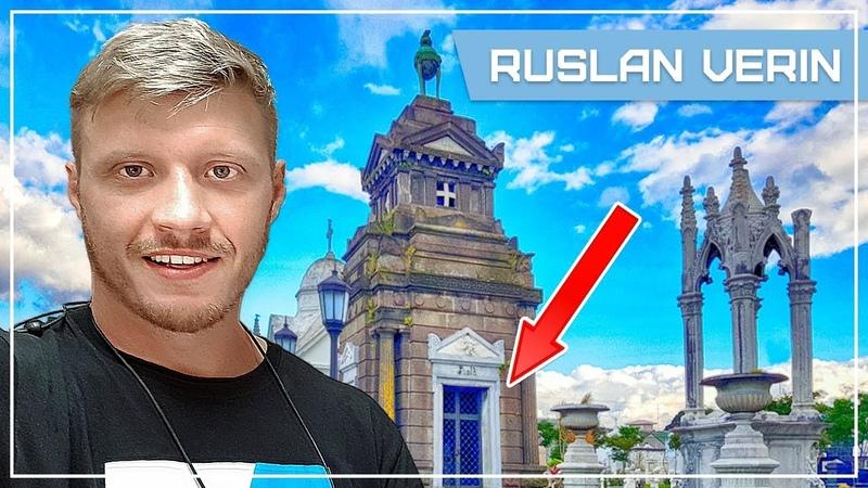 СТАРИННЫЕ СКЛЕПЫ НАБРЁЛ НА СТАРОЕ КЛАДБИЩЕ В КОСТА РИКЕ Ruslan Verin 20