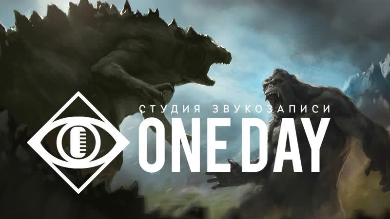ТРЕЙЛЕР Годзилла против Конга ONE DAY RECORDS