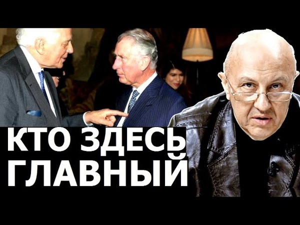 Влияние господствующих групп на текущие мировые процессы Андрей Фурсов