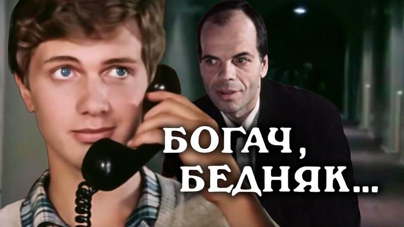 Богач бедняк 2 серия 1982 Драма Фильмы Золотая коллекция