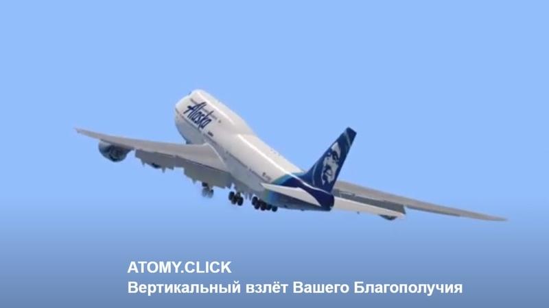 Ваше Благополучие с компанией Атоми atomy russia атоми россия сетевой маркетинг атоми маркетинг план