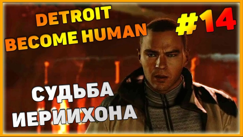 Detroit become human Прохождение 14 Волнующийся Андроид Судьба Иерихона и Коннора KitcapGame