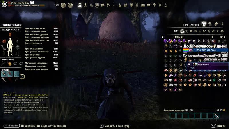 The Elder Scrolls Online Возвращение блудного каджита