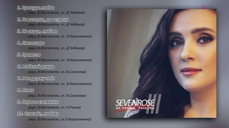 SEVENROSE - 3 альбом! Не уходи, любовь! (Премьера 2020) NEW