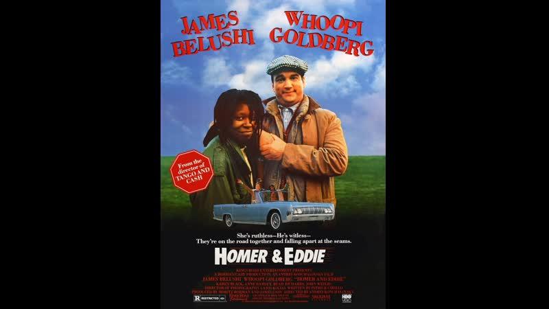 Гомер и Эдди Homer And Eddy (1989) Гаврилов.DVDRip.720