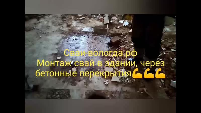 Монтаж винтовых свай через бетонное перекрытие