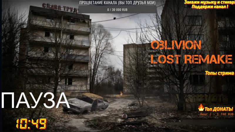 S.T.A.L.K.E.R.: Oblivion Lost Remake 2.5 Прохождение 3