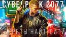 Cyberpunk 2077 – Банды, Секреты Найт-Сити, Требования, Прохождение Киберпанк 2077 | Обзор геймплея