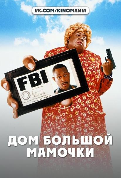 ДОМ БОЛЬШОЙ МАМОЧКИ (все части).  #боевик@kinomania #комедия@kinomania  ...