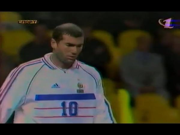 Россия 2-3 Франция 10.10.1998 Russia vs France
