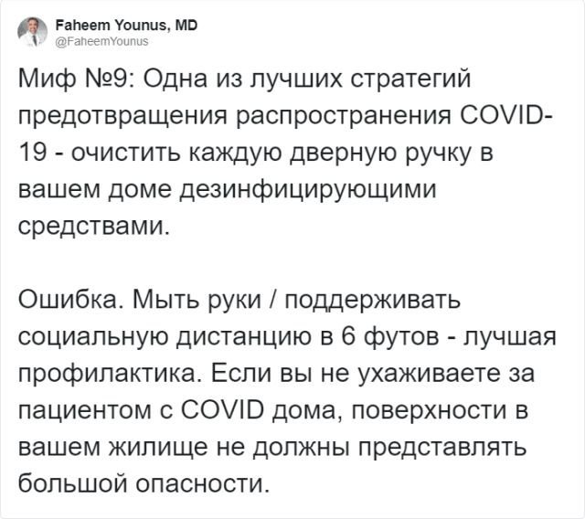 Популярные заблуждения о коронавирусе