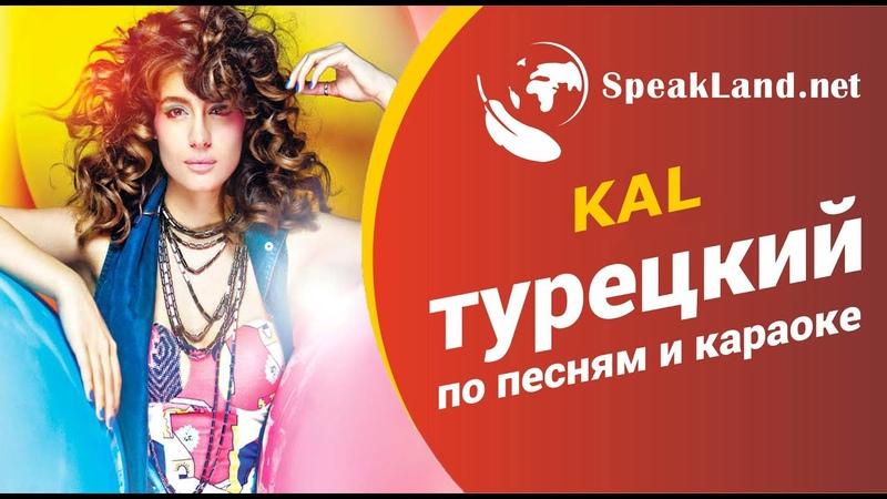 Турецкий по песням и караоке Atiye Feat. Teoman Kal