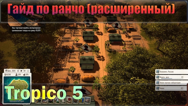 👉Расширенный👈 гайд по ранчо в игре Tropico 5. Основной курс затрагивает ранчо.