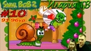 Улитка боб 2. Зимняя История 91-96 уровни. Snail BOB 2.