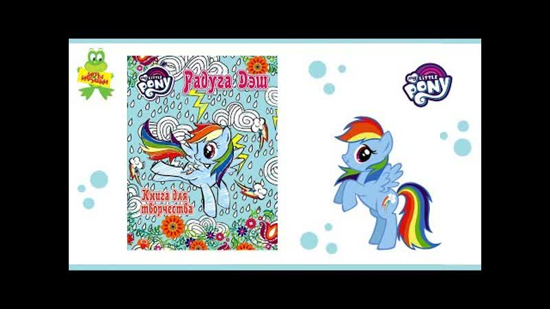 My Little Pony Книга для творчества Радуга Дэш издательство АСТ