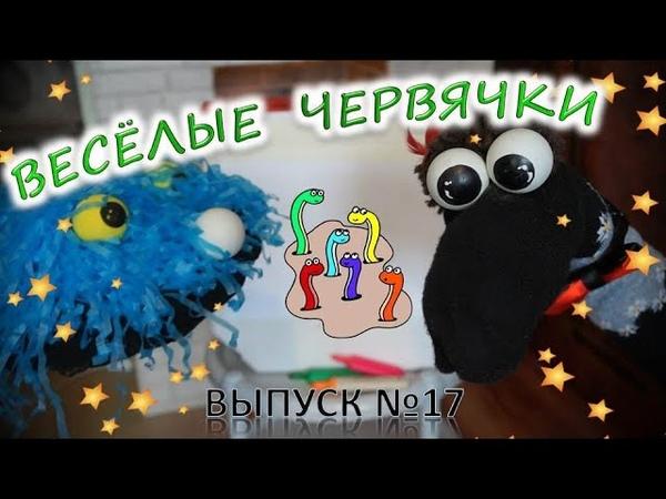 Маппет шоу Crazy Games Выпуск №17 Игра Весёлые червячки