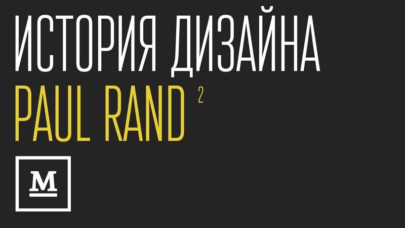 История дизайна Выпуск 2 Paul Rand часть вторая