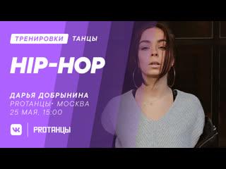 Дарья Добрынина, Hip-hop