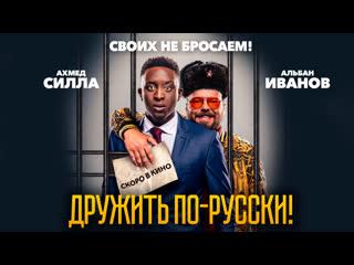 Дружить по-русски! (официальный трейлер)
