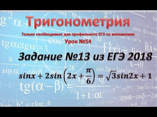 Задание №13 из профильного ЕГЭ 2018 года sinx2sin(2xπ/6)=√3 sin2x1