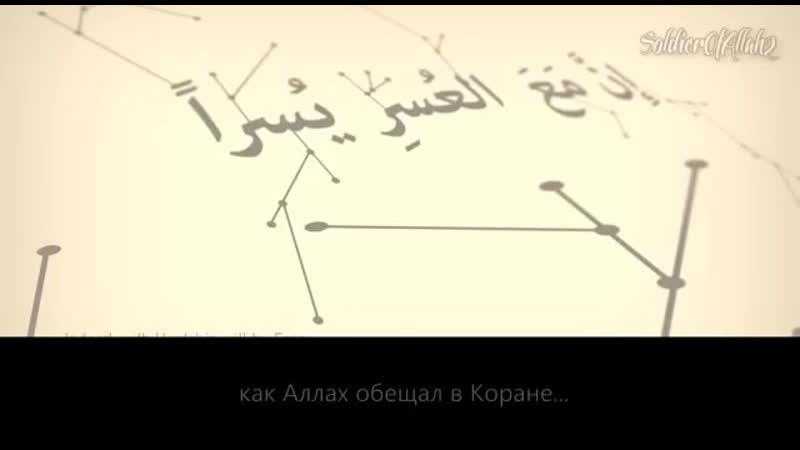 Воистину за каждой тягостью наступает облегчение Коран 94 5