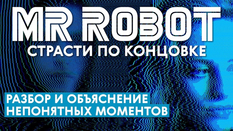 Разбор концовки Мистер Робот Декодинг и объяснение