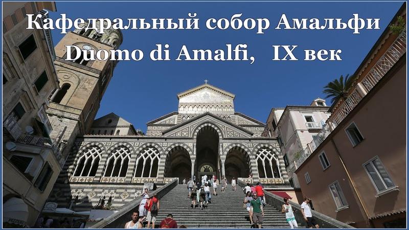 Италия Кафедральный собор Амальфи Duomo di Amalfi