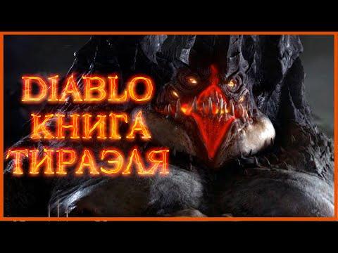 Диабло Книга Тираэля - Кхом, Цидея, Гарбад, Гризвольд, Шен Скупец и другие