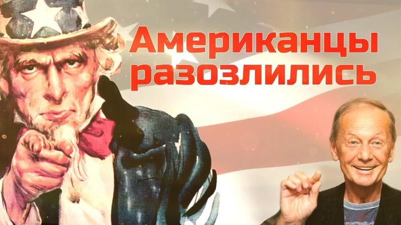 Михаил Задорнов Американцы разозлились