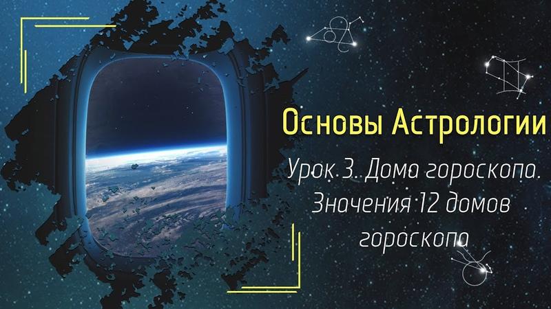 Основы Астрологии Урок 3 Дома Гороскопа