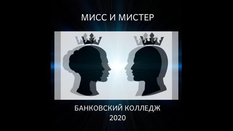 Кастинг МиМ2020