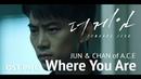 [Official M/V] 준 찬 of A.C.E(에이스) - Where You Are (드라마 더 게임:0시를 향하여 OST Pt.1) / JUN CHAN of A.C.E