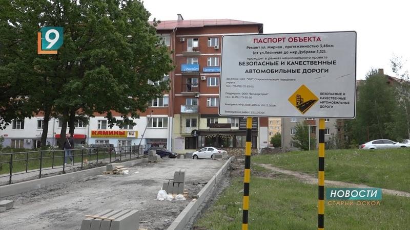 В Старом Осколе завершается капремонт семи участков дорог