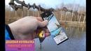 Колебалка РОМБ за 49 рублей на практике. Onlitop fishing.