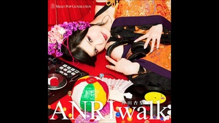Anri Okita - Anri Walks (2015) FULL ALBUM