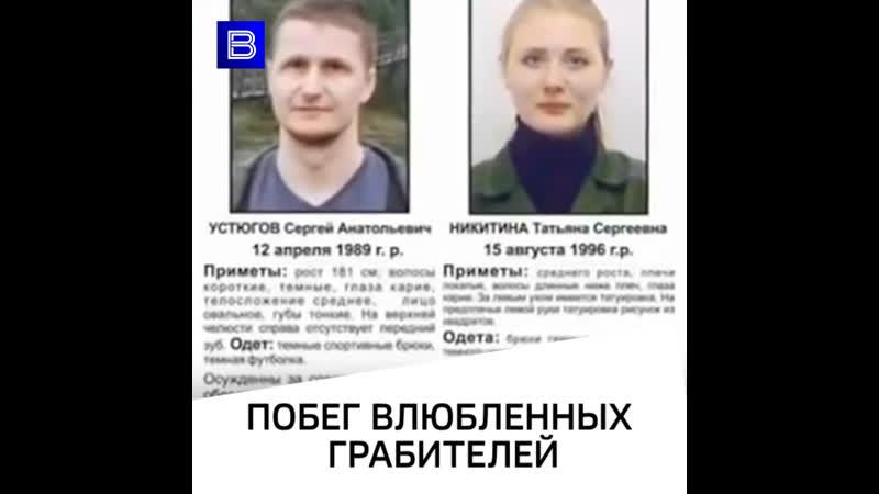 Полмиллиона за сибирских Бонни и Клайда под Иркутском ищут двух влюбленных грабителей