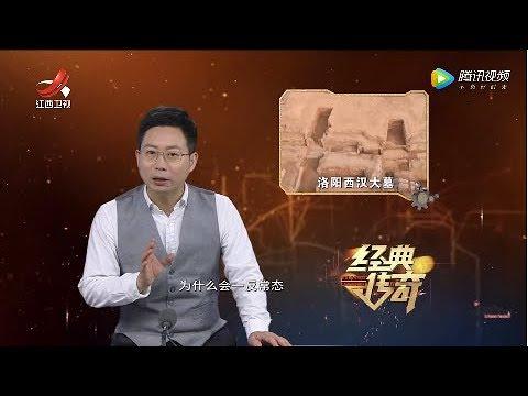《经典传奇》西汉铜壶里的神秘液体:千年美酒?升仙药? 20190523