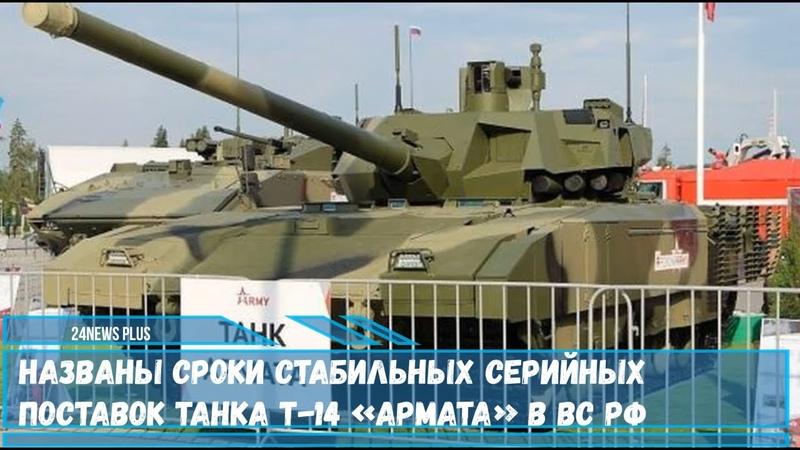 Массовые серийные поставки новейшего танка Т 14 Армата в Вооруженные силы России начнутся в 2022