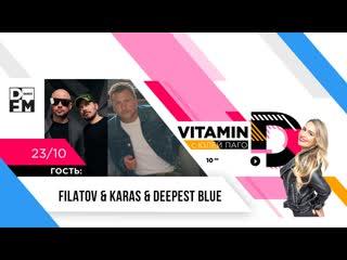 FILATOV & KARAS & DEEPEST BLUE на DFM 23/10/20
