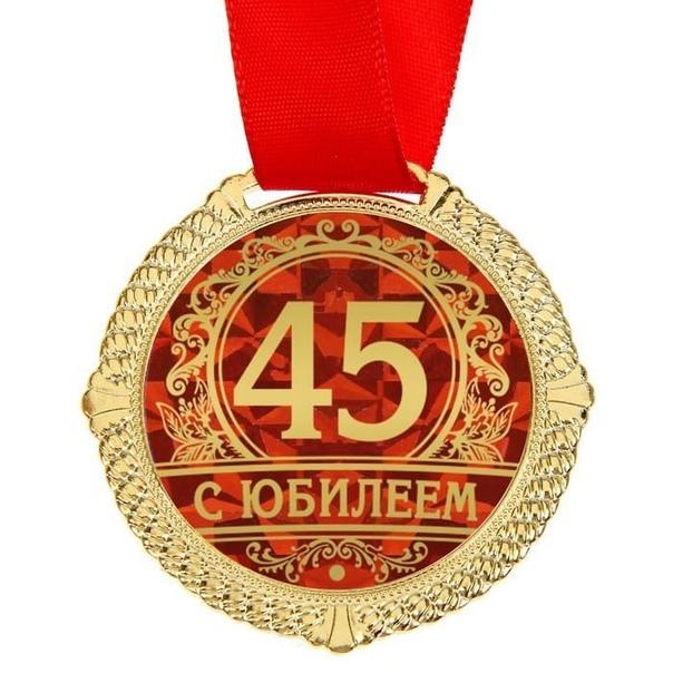 Поздравления 45 летием предприятия