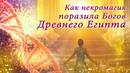 Энергия Жива Как некромагия поразила Богов Древнего Египта