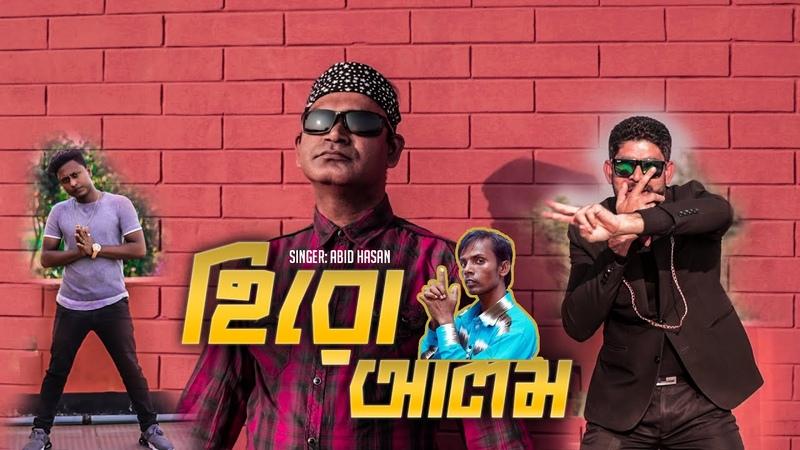 Hero Alom Full Song Music Video Abid Hasan Bangla New Song 2021