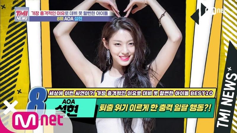 Mnet TMI NEWS [51회] 일탈 행동으로 퇴출 위기 천진난만한 AOA 설현! 200722 EP.51