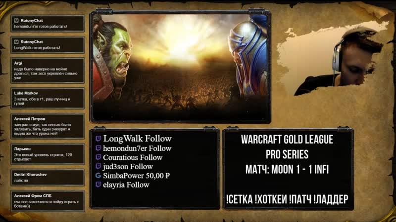 Феноменальная Игра Легенд Warcraft 3 Moon Ne Vs Infi Random